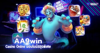 AA9win Casino Online มอบโบนัสสุดพิเศษให้กับสมาชิกใหม่ 2021