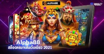 Alpha88 สล็อต ครบครันด้านเกมสล็อตครบจบในเว็บเดียว 2021