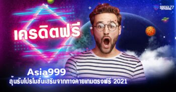 Asia999 เครดิตฟรี ลุ้นรับโปรโมชั่นเสริมจากทางค่ายเกมตรงฟรี 2021