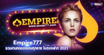 Empire777 ทดลองเล่น รวมเกมทดลองเล่นทุกค่าย ไม่ต้องฝาก 2021