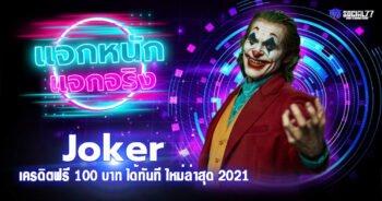 Joker เครดิตฟรี 100 บาท สมัครสล็อตรับได้ทันที ใหม่ล่าสุด 2021