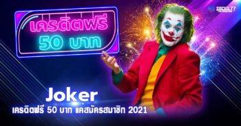 Joker เครดิตฟรี 50 บาท ลุ้นแจ็คพ็อตแตกง่าย แค่สมัครสมาชิก 2021
