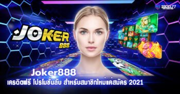 Joker888 เครดิตฟรี โปรโมชั่นลับ สำหรับสมาชิกใหม่แค่สมัคร 2021