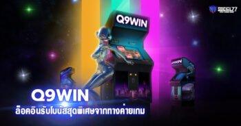 Q9WIN ล็อคอินรับโบนัสสุดพิเศษจากทางค่ายเกมได้แบบทันที 2021