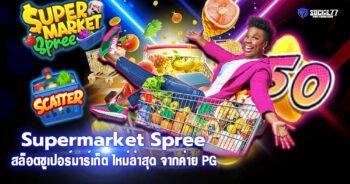 Supermarket Spree สล็อตซูเปอร์มาร์เก็ต ใหม่ล่าสุด จากค่าย PG