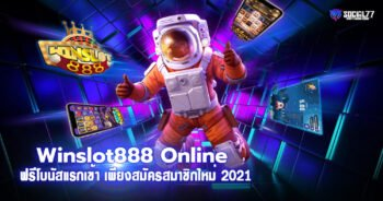 Winslot888 Online ฟรีโบนัสแรกเข้า เพียงสมัครสมาชิกใหม่ 2021